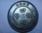 重庆哪里能收购钱币古玩