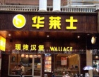 华莱士汉堡加盟费多钱 西式快餐 炸鸡汉堡加盟电话