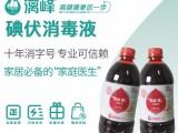 碘伏消毒液500ml碘伏消毒液批发供应厂家