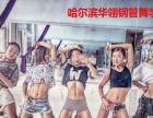 零基础 没基础身体僵硬都可以学舞蹈 哈尔滨华翎钢管舞学校