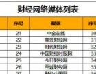 上海媒体邀约、北上广新闻发布会、专访、报纸、杂志