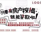 重庆梁平房子抵押贷款具体能贷多少