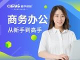 杭州哪里可以学电脑办公软件 有必要学吗