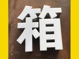 白银发光字制作——【荐】严谨的发光字制作