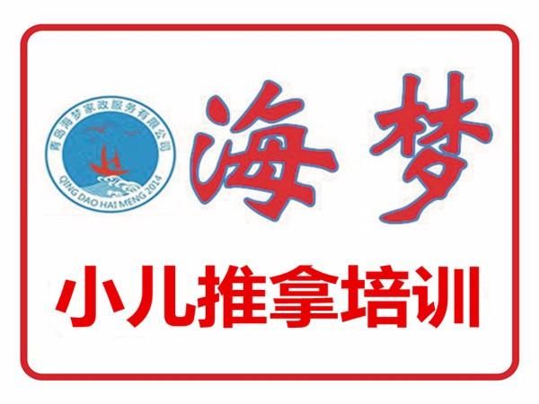 青岛城阳小儿推拿培训,免费学习艾灸项目,还减免现金