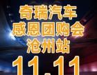 11月11日昌达奇瑞感恩团购会