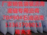 淮北厂家直供袋装沥青竭诚为您服务