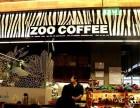青岛动物园咖啡加盟费用