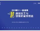 仁创第十一届湖南食品加工及包装机械展览会