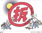 重庆专业食品加工厂拆迁评估 药店拆迁评估 企业厂房拆迁评估