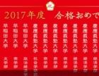 日本留学 洋禾日语助力2018年日本留学攻克名校
