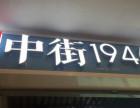 沈阳中街1946加盟费多少多久能回本
