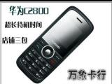 电信天翼CDMA手机 华为C2800,上