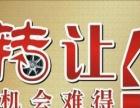 月入万元快餐店低价转让 【同城传媒免费推荐】