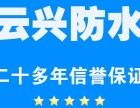 楚雄防水云兴防水工程有限公司
