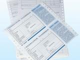 深圳印刷混凝土送货单酒店帐单电脑打印票据印刷厂
