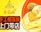 泰香情手工榴莲酥甜品坊加盟