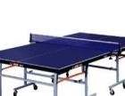 红双喜T2023乒乓球台 济南乒乓球台