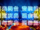 深圳年会活动 周年庆典 舞台搭建 灯光音响