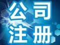 1元注册公司丨朝阳代办公司丨注册公司需要提供什么?