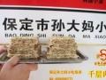 霸州哪有千层肉饼专业培训班 徐水孙大妈小吃学校