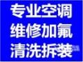 杭州空调维修 空调加液 空调保养 空调清洗安装 热水器维修