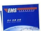 中国邮政EMS 专做 国内、疆内、同城代收货款业务