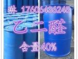 山东乙二醛出厂价格 国标乙二醛多少钱一吨 桶装乙二醛