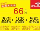 长沙联通宽带1600包3年50M送机顶盒长沙办理先安装后付费