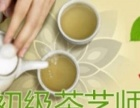 茶艺师初级和中级培训