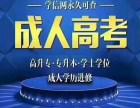 2019年四川省成人高考报名条件 四川师范大学成教