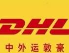 绵阳DHL国际快递电话,地址,价格查询,通达全球