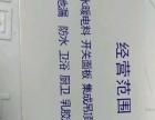 蚌埠潜水艇厨卫洪飞建材
