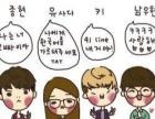 韩语家教,因材施教,老师耐心负责教学质量保障