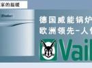 上海市松江区威能燃气锅炉维修,松江区威能保养清洗