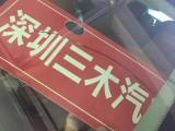 深圳汽车玻璃修复三木宝安汽车前挡风玻璃裂纹 裂缝修补