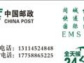 中国邮政快递包裹