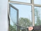 玉环门窗装饰定做隐形纱窗、防护网、防盗窗、晾衣架等