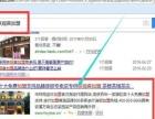 《来宾网站优化》2周排名百度前3名,无效2倍退款