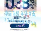 上海瀚银手付通 0.38+3费率无卡支付