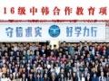 烟台大学中韩高中(中专)升本科、专升本、本升硕项目