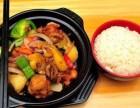 杨明宇黄焖鸡米饭加盟/黄焖鸡加盟