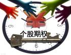 安庆场外期权代理个股期权招商场外个股期权加盟