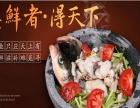 鱼品记蒸汽石锅鱼加盟费多少正宗石锅鱼加盟 特色石锅鱼加盟