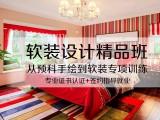 杭州室內設計軟件,CAD,3Dmax軟件培訓