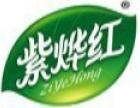 紫烨红休闲食品 诚邀加盟