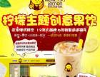 盘锦奶茶饮品市场前景好,加盟就选柠檬工坊奶茶,水吧加盟