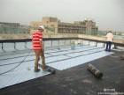 北仑新碶屋顶防水补漏(大小工程都接)专业卫生间阳台防水