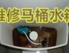 维修菜盆 水龙头 水阀 洗手盆 马桶水箱 挂件安装