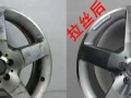 汽车大灯轮毂塑料件铝件维修